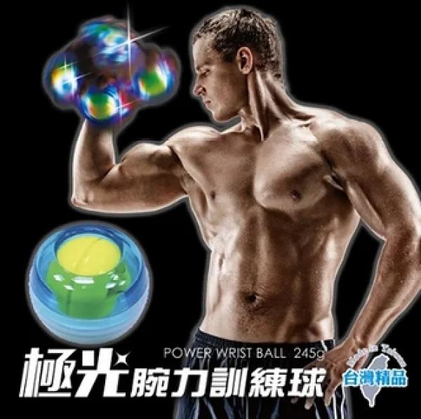 成功 極光 腕力訓練球 /個 S5238