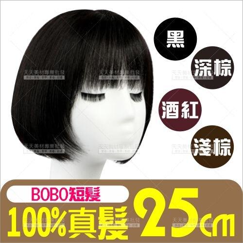 100%真髮全頂假髮 BOBO波波學生頭短髮-多色任選[53768] 優質仿真頭髮
