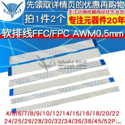 FFC/FPC軟排線 AWM 20624 80C 60V VW-1連接線扁平 間距0.5mm20CM電子模板 開發板 電感 磁珠 晶振 傳感器