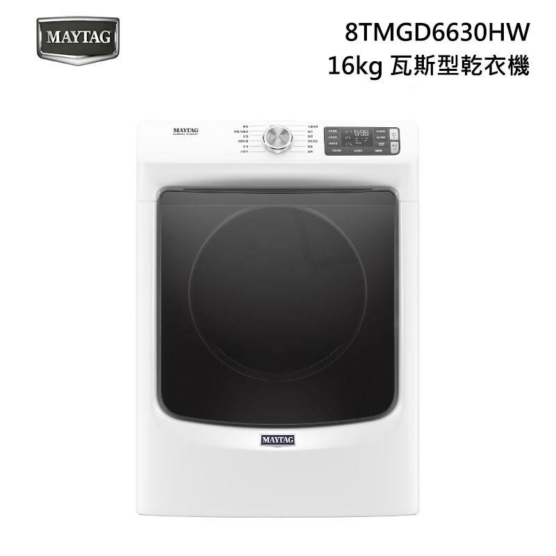 Maytag 美泰克 8TMGD6630HW瓦斯型乾衣機16公斤