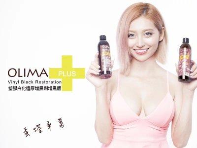 OLIMA長效塑膠白化還原增黑劑 增黑版
