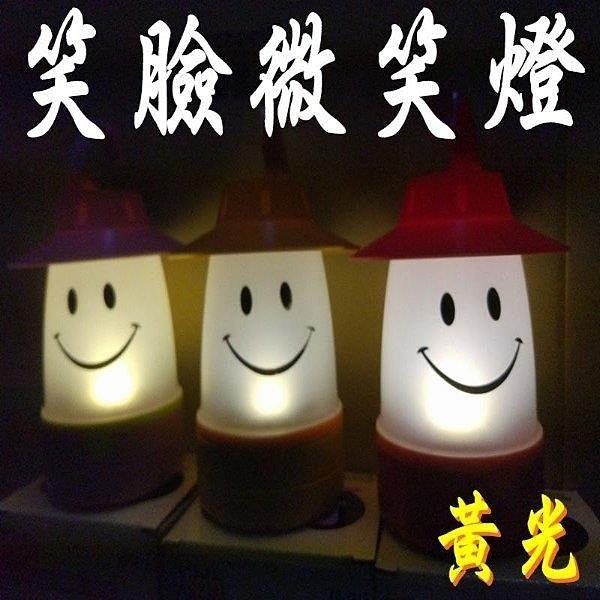 【南紡購物中心】LED笑臉燈 微笑燈(黃光)