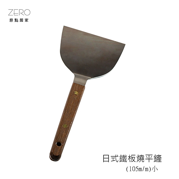 日式煎鏟 鐵板燒煎鏟 木柄鐵板燒鏟 鐵板燒平鏟 小