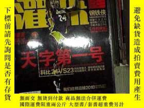 二手書博民逛書店NBA罕見灌篮 2010 1Y180897