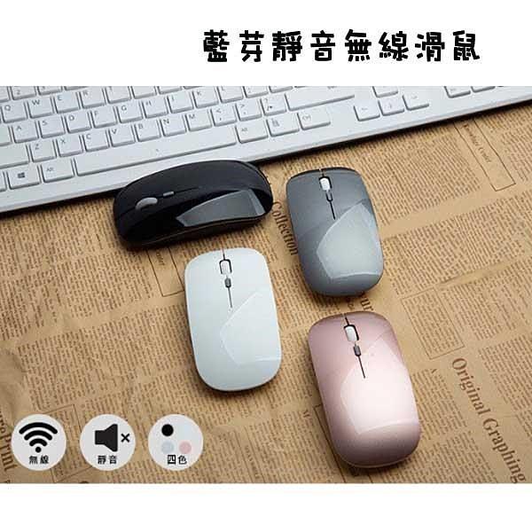 【南紡購物中心】美型可充電的無線滑鼠 靜音無線滑鼠 終身不用換電池  四色