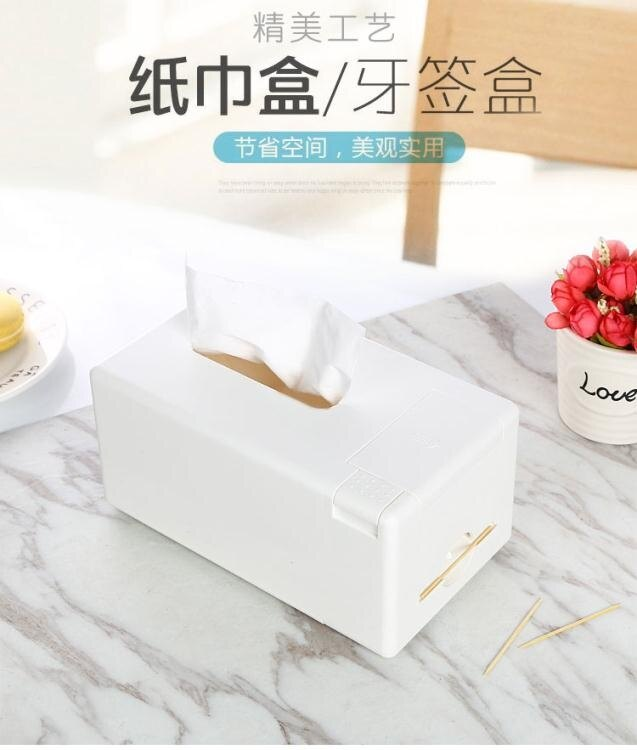 歐式創意桌面餐桌紙巾盒帶牙簽盒二合一家用抽紙盒(7-10天送達,尺寸大於35cm請選用宅配)