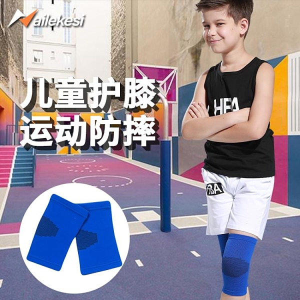 專業兒童運動護膝男童足球籃球防摔 亞斯藍