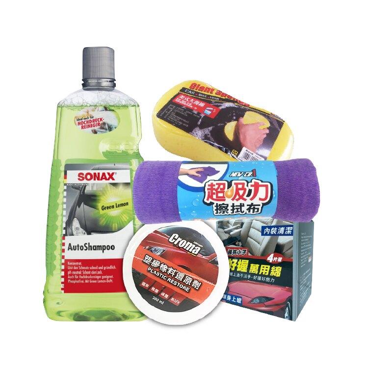 SONAX x CROMA  塑料還原+洗車懶人組