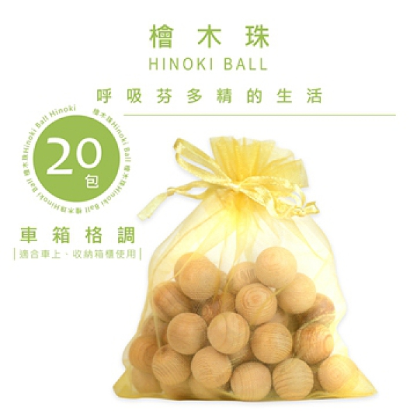 【南紡購物中心】台灣檜木珠香包(20入)|芬多森林
