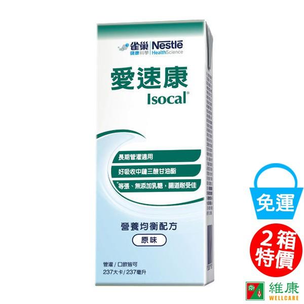 雀巢 愛速康液體 2箱(48罐/每罐237ml) 維康 新包裝 免運
