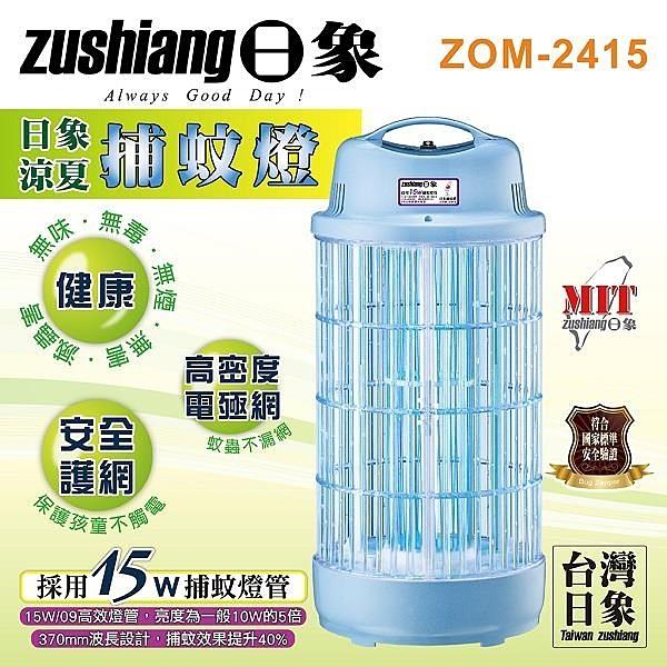 【南紡購物中心】日象 ZOM-2415 15W捕蚊燈