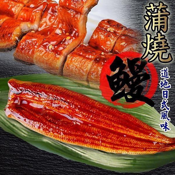 【南紡購物中心】《老爸ㄟ廚房》日式風味大尾蒲燒鰻魚5尾組