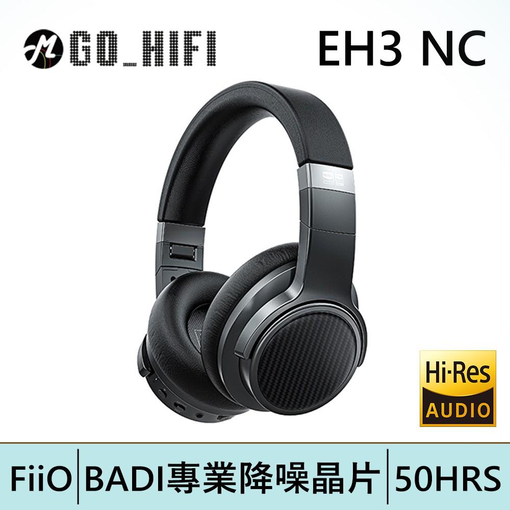 FiiO EH3 NC Hi-Fi藍牙降噪耳罩式耳機 | 強棒電子專賣店