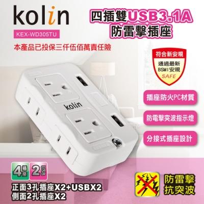 加購 kolin 四插雙USB3.1A防雷擊插座 KEX-WD305TU