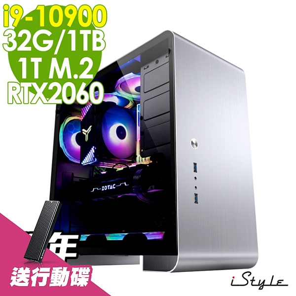 【五年保固】iStyle 旗艦雙碟工作站 i9-10900/32G/M.2 1T+1TB/RTX2060 6G/WiFi6+藍牙/W10