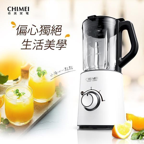 【南紡購物中心】【CHIMEI奇美】小偏心果汁機 MX-1500T2