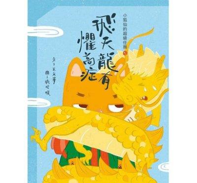 【Ace書店】小狐仙的超級任務5:飛天龍有懼高症 / 王文華 橋樑書 / 小兵出版