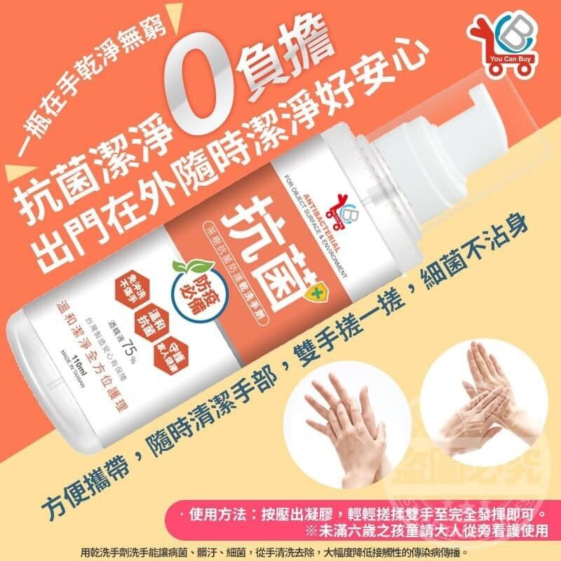 【現貨】YCB茶樹抗菌防護乾洗手劑 110ml/罐【ora啾團一起購】