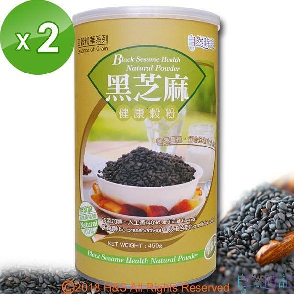 【南紡購物中心】【自然時記】百榖精華之100%黑芝麻粉(450g/罐)2入組