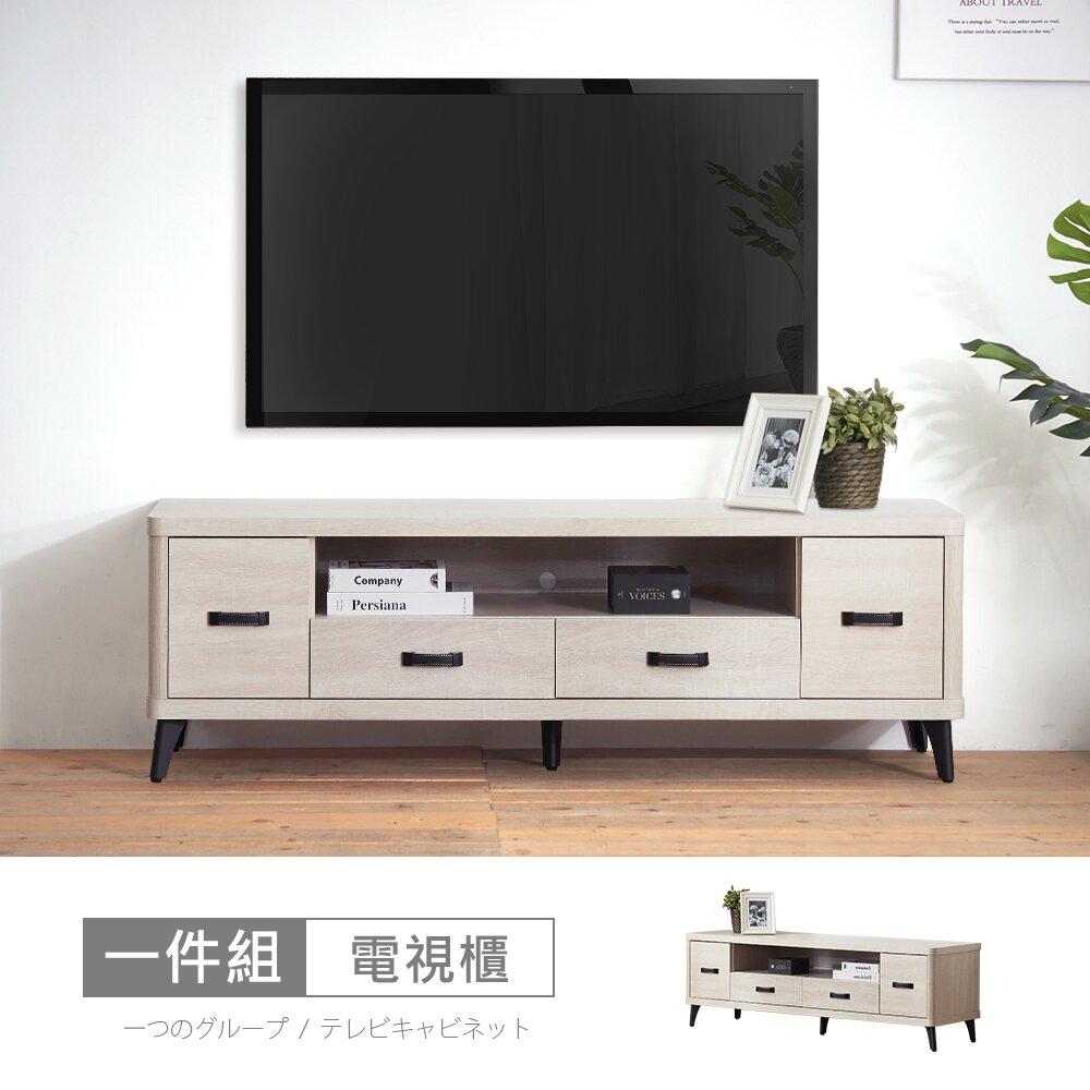 【時尚屋】[RV8]納希5尺電視櫃RV8-B105免運費/免組裝/電視櫃