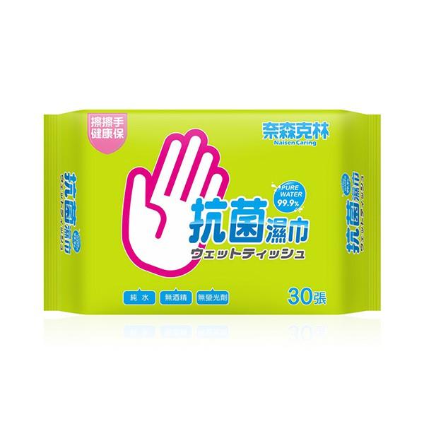 奈森克林純水抗菌濕紙巾30抽(隨身包)超商最多24包