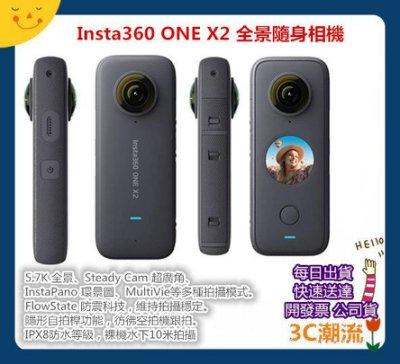 送記憶卡【3C潮流 台北】Insta360 ONE X2 全景/運動攝影機 360度全景相機 5.7K廣角 公司貨