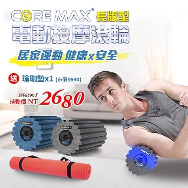 【南紡購物中心】【CORE MAX】 長版型電動按摩滾輪 冰鑽藍 洛克馬企業