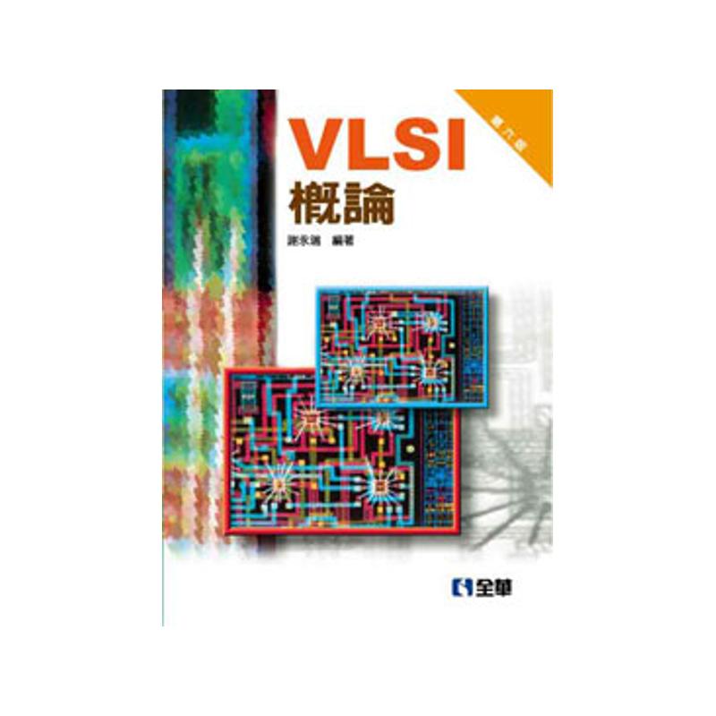 VLSI概論(第六版)[95折]11100808002