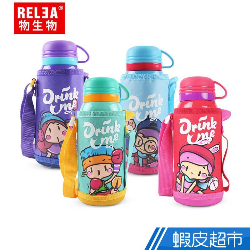 RELEA 物生物 520ml連萌兒童316不鏽鋼保溫杯(共三色) 台灣總代理 廠商直送 現貨