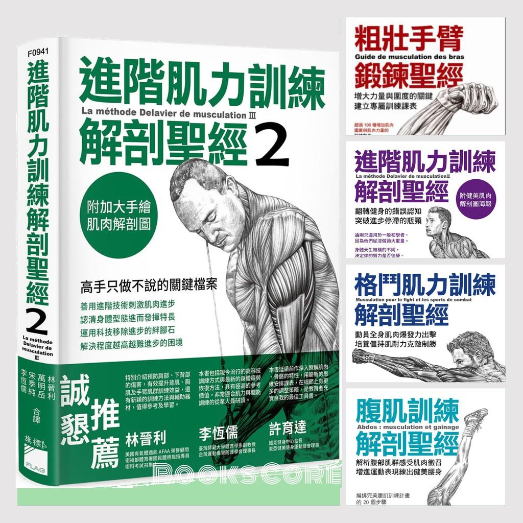 腹肌訓練解剖聖經 格鬥肌力訓練解剖聖經 進階肌力訓練解剖聖經 粗壯手臂鍛鍊聖經