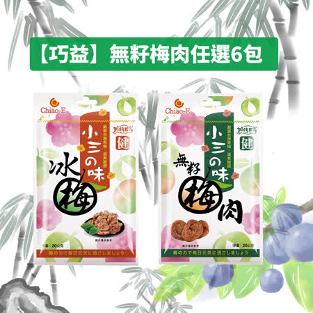 【巧益】無籽梅肉(原味/冰梅)(20g)_6包組