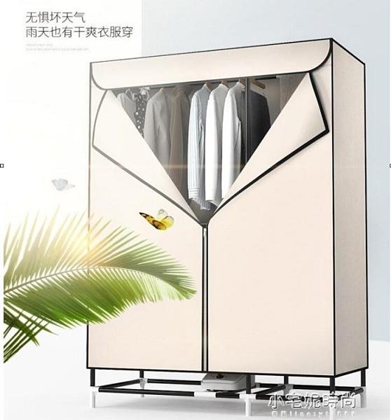 衣服烘干機家用大容量干衣機小型可折疊哄風干器洪速幹烘衣櫃衣架  【全館免運】