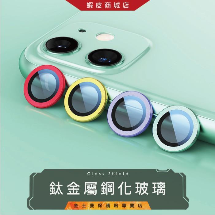 鏡頭貼 鏡頭保護貼 iPhone12 iPhone11 Pro MAX 鏡頭框 金屬框 鏡頭玻璃貼 (金士曼)