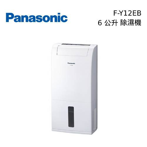 Panasonic 國際牌 6公升 除濕機 F-Y12EB 公司貨【領券再折】