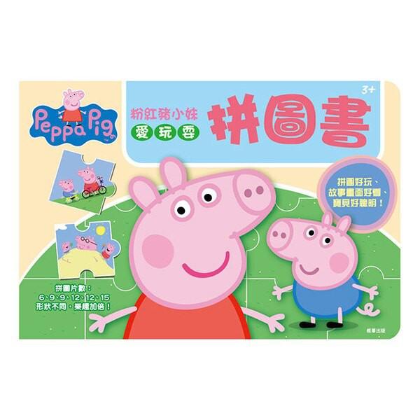 根華出版(京甫) - 粉紅豬小妹 佩佩豬 愛玩耍拼圖書