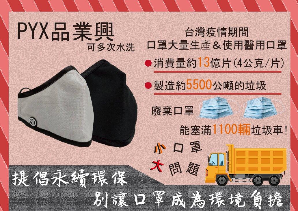 PYX 品業興 S版輕巧型口罩 -亮皮黑