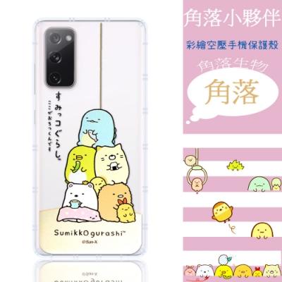 【角落小夥伴】三星 Samsung Galaxy S20 FE 5G 防摔氣墊空壓保護手機殼(角落)