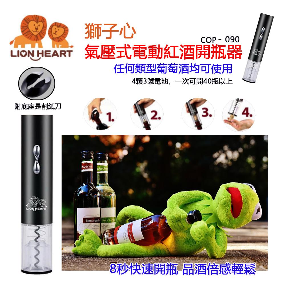 【獅子心】氣壓式電動紅酒開瓶器 (COP-090)
