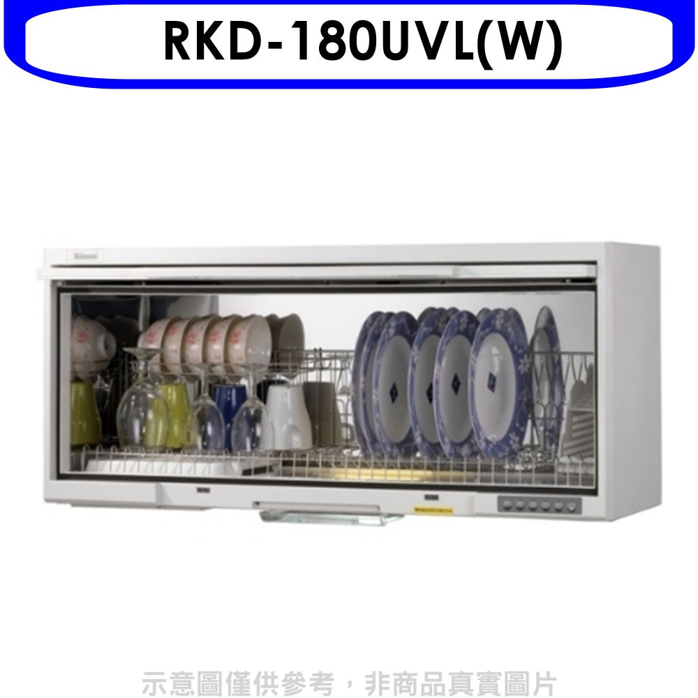 林內懸掛式紫外線殺菌80公分烘碗機RKD-180UVL(W) 廠商直送
