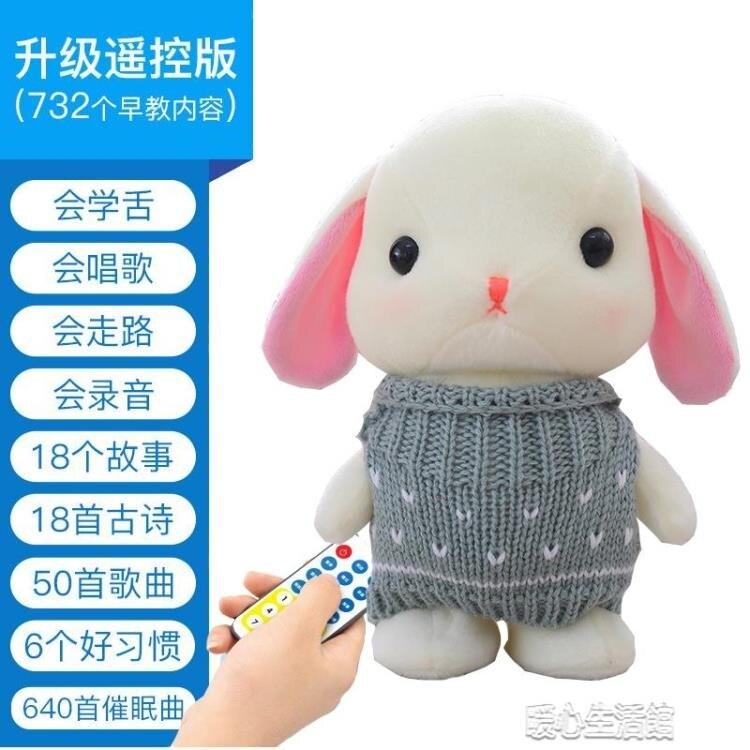 玩具 會說話走路的毛絨小白兔子兒童玩具唱歌學舌錄音娃娃復讀公仔  新年鉅惠 台灣現貨