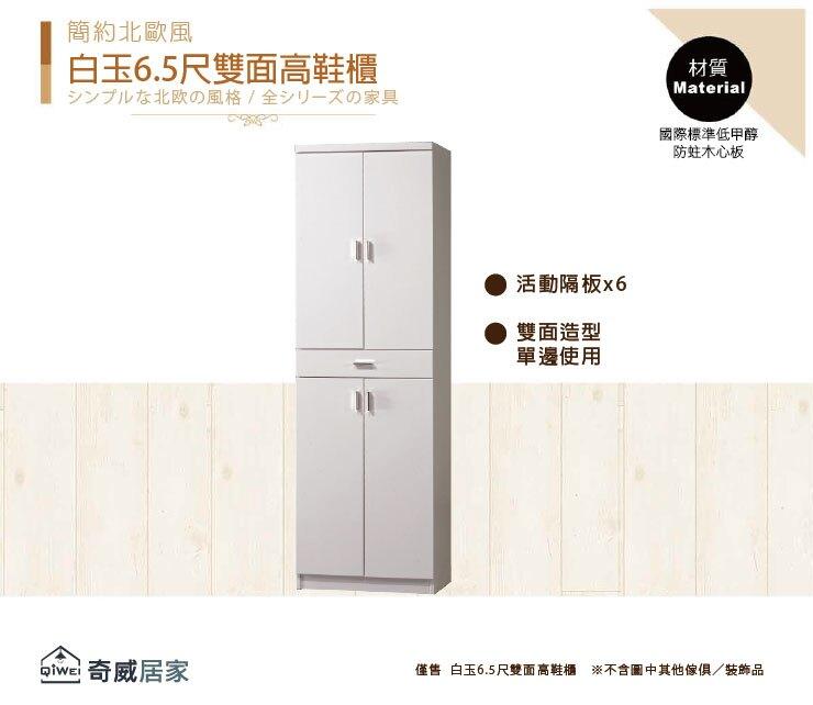 【奇威居家】白玉6.5尺雙面高鞋櫃