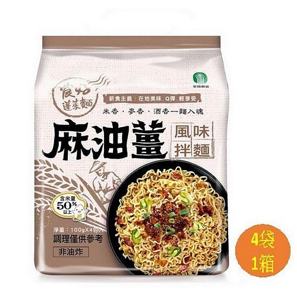 【南紡購物中心】【全國農會】農好蓬萊麵-麻油薑風味拌麵 4袋/箱