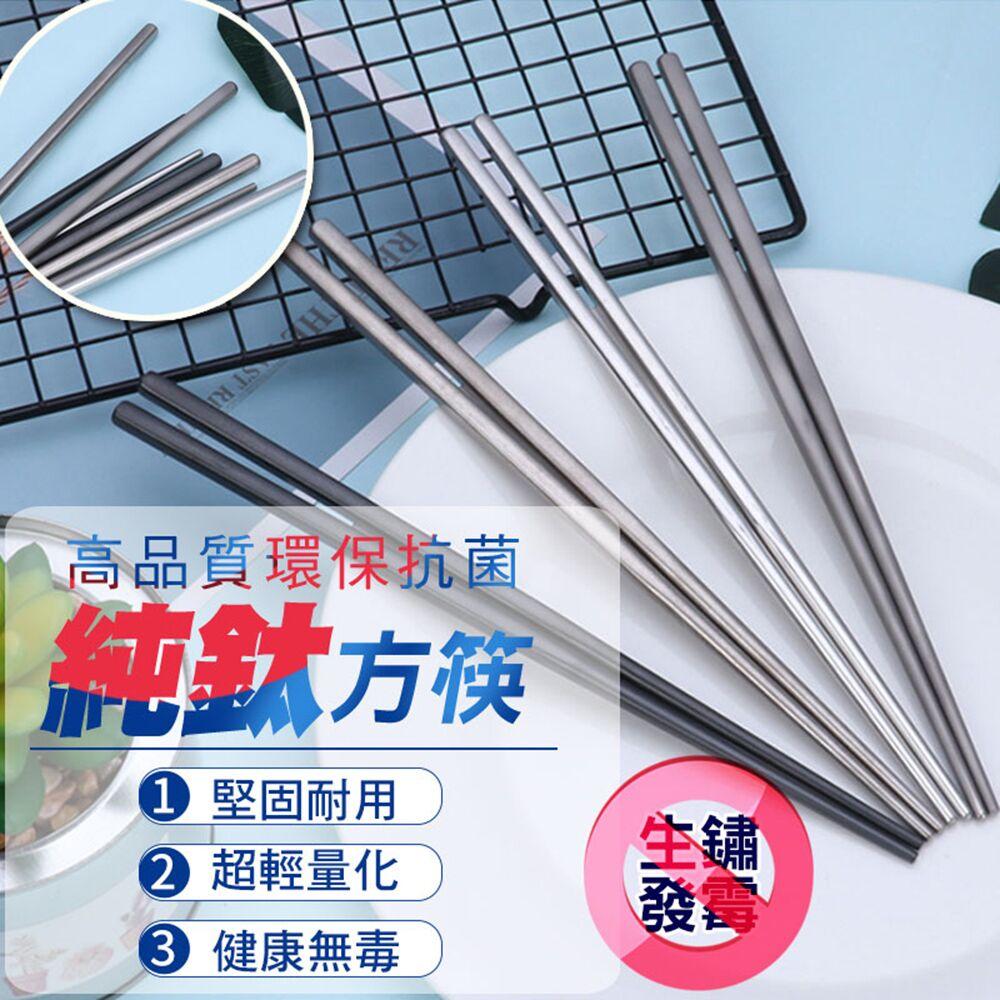 高品質環保抗菌純鈦方筷