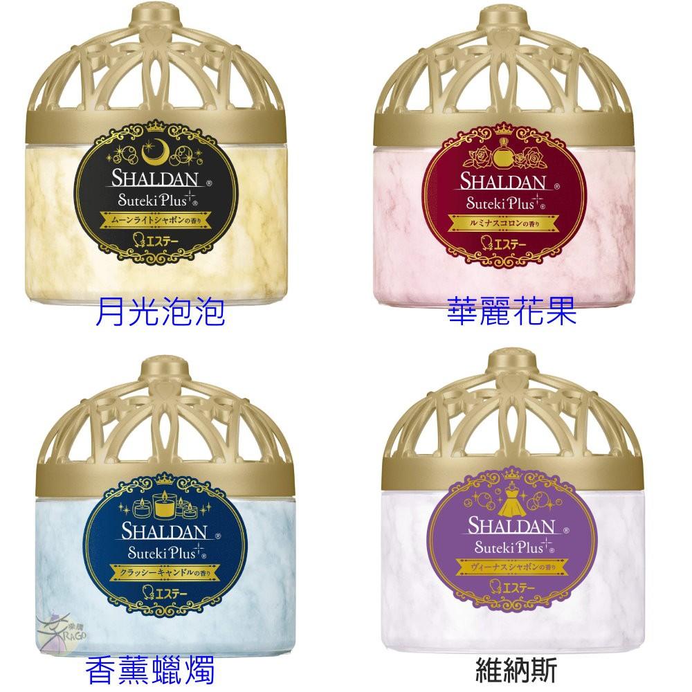 【新版】ST雞仔牌 SHALDAN 室內凝膠芳香劑 【樂購RAGO】 日本製