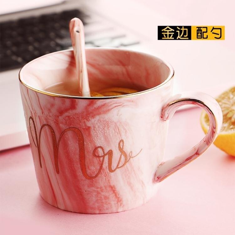 歐式大理石紋馬克杯金邊陶瓷辦公牛奶茶咖啡杯情侶水杯(7-10天送達,尺寸大於35cm請選用宅配)