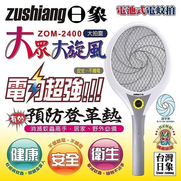 【南紡購物中心】【1入組】日象ZOM-2400大眾大旋風電蚊拍(電池式大拍)