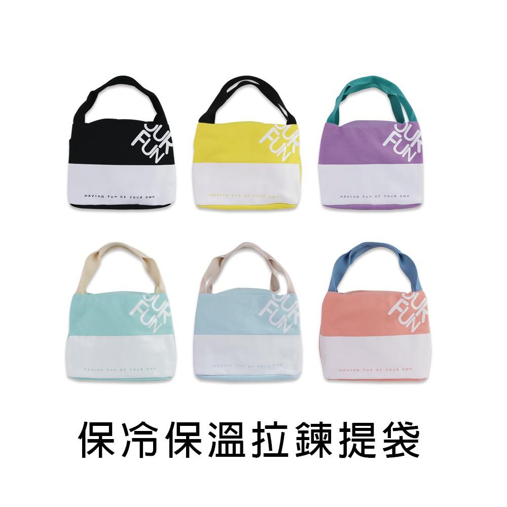 珠友 保冷保溫拉鍊提袋/野餐袋/保溫袋/購物袋/便當袋-拼色(PB-60633)