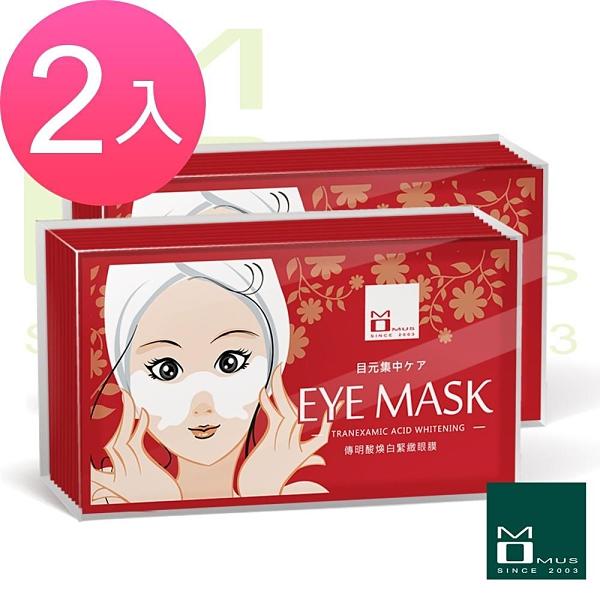 【南紡購物中心】MOMUS 傳明酸煥白緊緻眼膜 ( 30片入) ( 2盒 )
