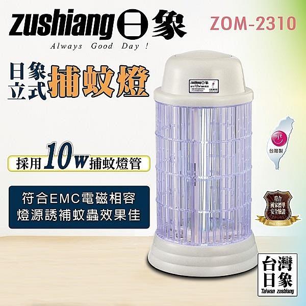 【南紡購物中心】日象 ZOM-2310 立式10W捕蚊燈