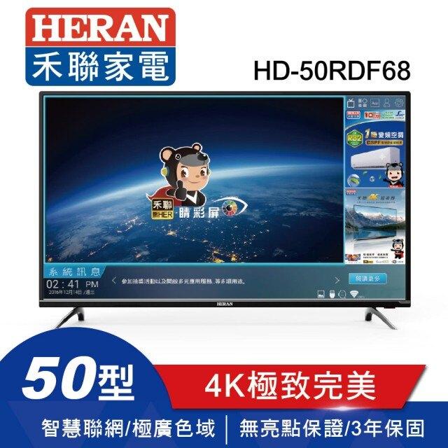 【結帳再折$300】【HERAN 禾聯】旗艦新機★50型 4K智慧連網液晶顯示器+視訊盒HD-50RDF68(含運不安裝)